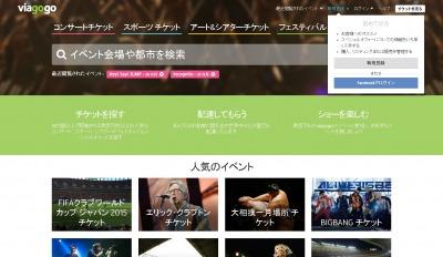 s_http___www.viagogo.jp_