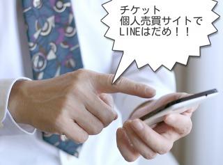 LINEはダメ